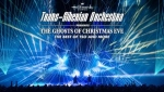Trans Siberian Orchestra @ Erie Insurance Arena